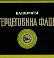 Папиросы «Герцеговина Флор»