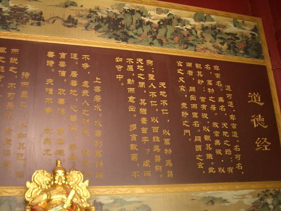 Changchun-Temple-TaiQingDia.jpg