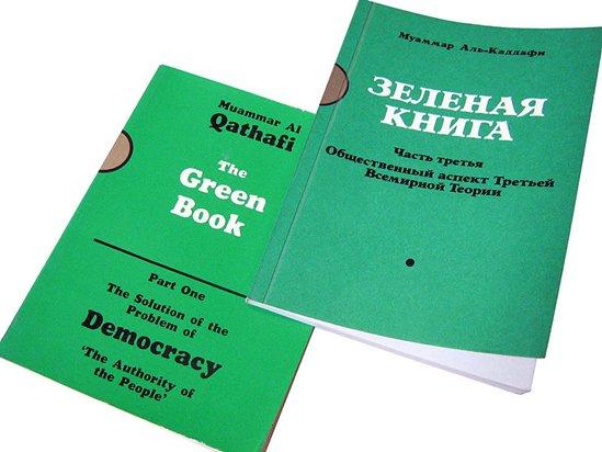 Green-Book.jpg