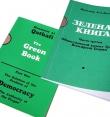 Зеленая книга Муамара Каддафи