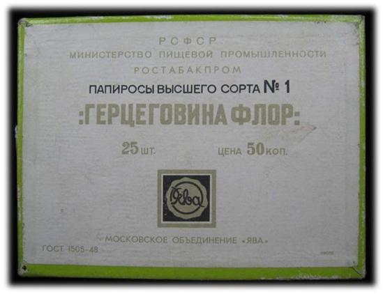 сигареты герцеговина флор фото